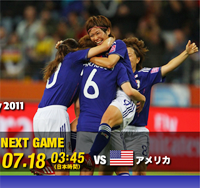 Nadeshiko Japan is on The Women's World Cup soccer finals, will be  playing against the United States.